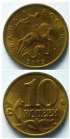 Rysska mynt